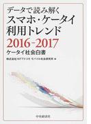 データで読み解くスマホ・ケータイ利用トレンド ケータイ社会白書 2016−2017