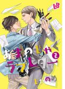 あまのじゃくラブレター 2(LOVE xxx BOYS)