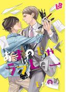 あまのじゃくラブレター(LOVE xxx BOYS)