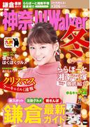 神奈川Walker 16→17冬(ウォーカームック)