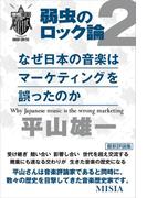 なぜ日本の音楽はマーケティングを誤ったのか 弱虫のロック論2(単行本(KADOKAWA / 角川マガジンズ))