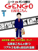GENGO ラウンド1(SPA! comics)