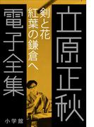 立原正秋 電子全集11 『剣と花 紅葉の鎌倉へ』(立原正秋 電子全集)