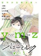 【限定価格】ハニーミルク vol.5