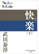 P+D BOOKS 快楽 (下)(P+D BOOKS)