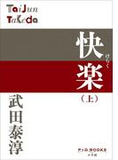P+D BOOKS 快楽 (上)(P+D BOOKS)
