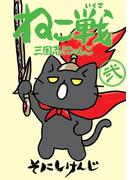 ねこ戦 三国志にゃんこ 弐(カドカワデジタルコミックス)