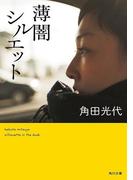 薄闇シルエット(角川文庫)