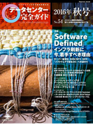データセンター完全ガイド 2016年秋号(impress mook)