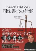 こんなにおもしろい司法書士の仕事 第8版