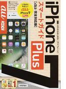 iPhone 7 Plusスマートガイドau完全対応版