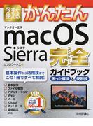 今すぐ使えるかんたんmacOS Sierra完全ガイドブック 困った解決&便利技