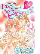 Love Jossie ハニーハニー・ビギナーズ story03