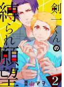 【特典付き】剣一くんの縛られ願望(2)高校生・百鬼竜司と眉目秀麗な僕の出逢い(シガリロ)