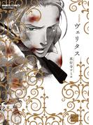 ヴェリタス【電子限定特典付き】(バンブーコミックス 麗人セレクション)