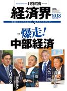 経済界2016年10月18日号