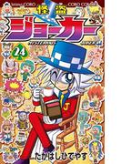 怪盗ジョーカー 24 (コロコロコミックス)(コロコロコミックス)