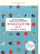 幸せおとりよせ手帳 (2017年版)