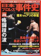日本プロレス事件史 Vol.26 格闘技の波