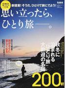 思い立ったら、ひとり旅−。 (サンエイムック 男の隠れ家ベストシリーズ)(サンエイムック)