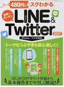 480円でスグわかるLINE&Twitter 世界一カンタン 2017 (100%ムックシリーズ)(晋遊舎ムック)