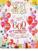 TEST the BEST 2017 買い物が楽しくなる!毎日に必要な600製品の全評価を大公開! (晋遊舎ムック)(晋遊舎ムック)