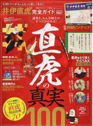 井伊直虎完全ガイド 大河ドラマがもっともっと楽しくなる!! (100%ムックシリーズ 完全ガイドシリーズ)
