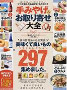 手みやげ&お取り寄せ大全 プロが選んだ日本の美味くて良いものカタログ
