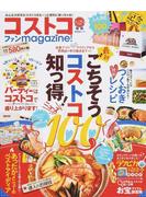 コストコファンmagazine!