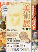 美術展完全ガイド 2017 (100%ムックシリーズ 完全ガイドシリーズ)(晋遊舎ムック)