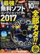 最強無料ソフトコンプリート・バイブル 2017 厳選300本+α!! (100%ムックシリーズ)(晋遊舎ムック)