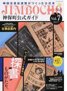 神保町公式ガイド 神田古書店連盟がつくった公式本 世界一の本の街 Vol.7(2017) (メディアパルムック)