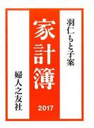 羽仁もと子案 家計簿 (2017年版)
