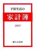 羽仁もとこ案 予算生活の家計簿 (2017年版)