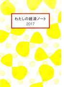 わたしの経済ノート (2017年版)