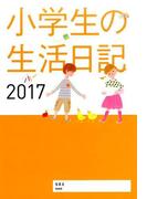 小学生の生活日記 (2017年版)
