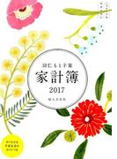 羽仁もとこ案 家計簿 カバー付き (2017年版)