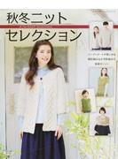 秋冬ニットセレクション コーディネートが楽しめる棒針編み&かぎ針編みの素敵なニット