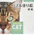 パズル塗り絵 猫編 幾何学図柄の猫58種のカラー・バイ・ナンバー(パズル塗り絵)にチャレンジ! (ブティック・ムック)(ブティック・ムック)