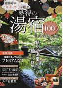 宿泊者のクチコミで選ぶ納得の湯宿100選 東海・関西・北陸・信州・中国・四国