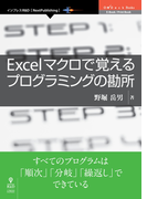 【オンデマンドブック】Excelマクロで覚えるプログラミングの勘所 (OnDeck Books(NextPublishing))