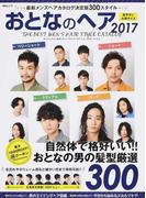 おとなのヘア 2017 最新メンズヘアカタログ決定版300スタイル (MSムック)(MS MOOK)