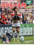 かならずわかるラグビー入門(全3巻)