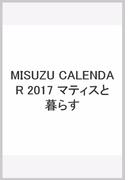 MISUZU CALENDAR 2017 マティスと暮らす