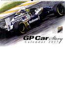 GP Car Storyカレンダー 2017