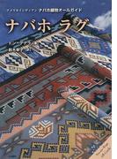 ナバホラグ アメリカインディアン ナバホ織物オールガイド
