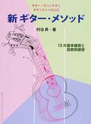 ギター・だ〜いすき 第5版 3 新ギター・メソッド