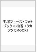 宝塚ファーストフォトブック 3 柚香 (タカラヅカMOOK)(タカラヅカMOOK)