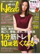 日経ヘルス 2016年11月号
