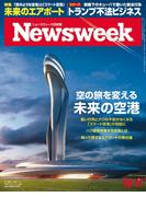 ニューズウィーク日本版 2016年 10/11号(ニューズウィーク)